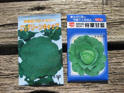 ブロッコリー&キャベツ種袋13_08_03