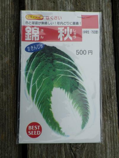 白菜種袋2_13_09_07