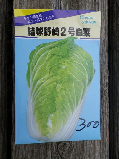 白菜種袋1_13_09_07