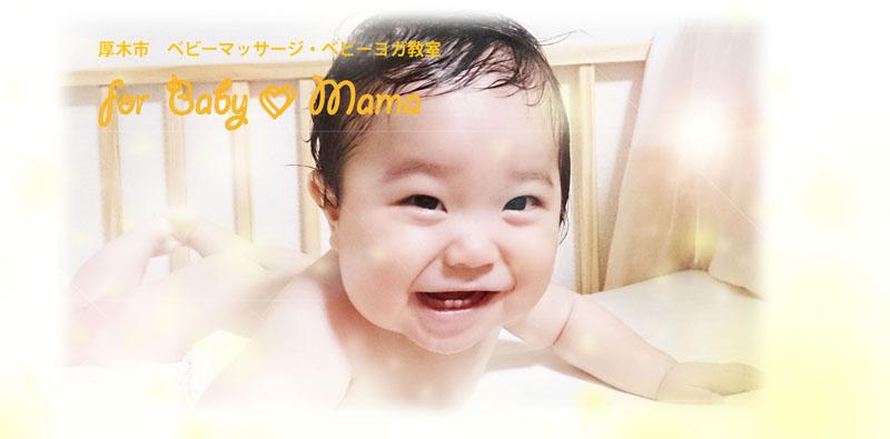厚木市 ベビーマッサージ教室 for Baby♡Mama