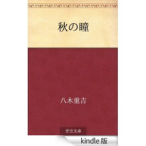 akinohitomi.jpg