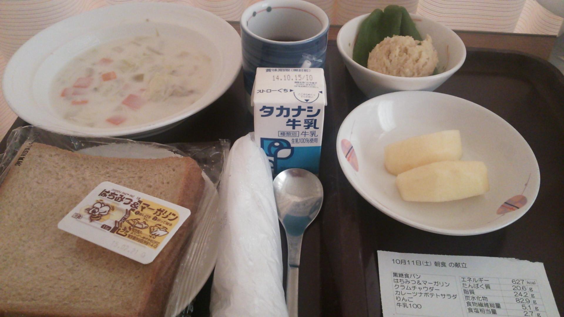 10月11日(土)朝食