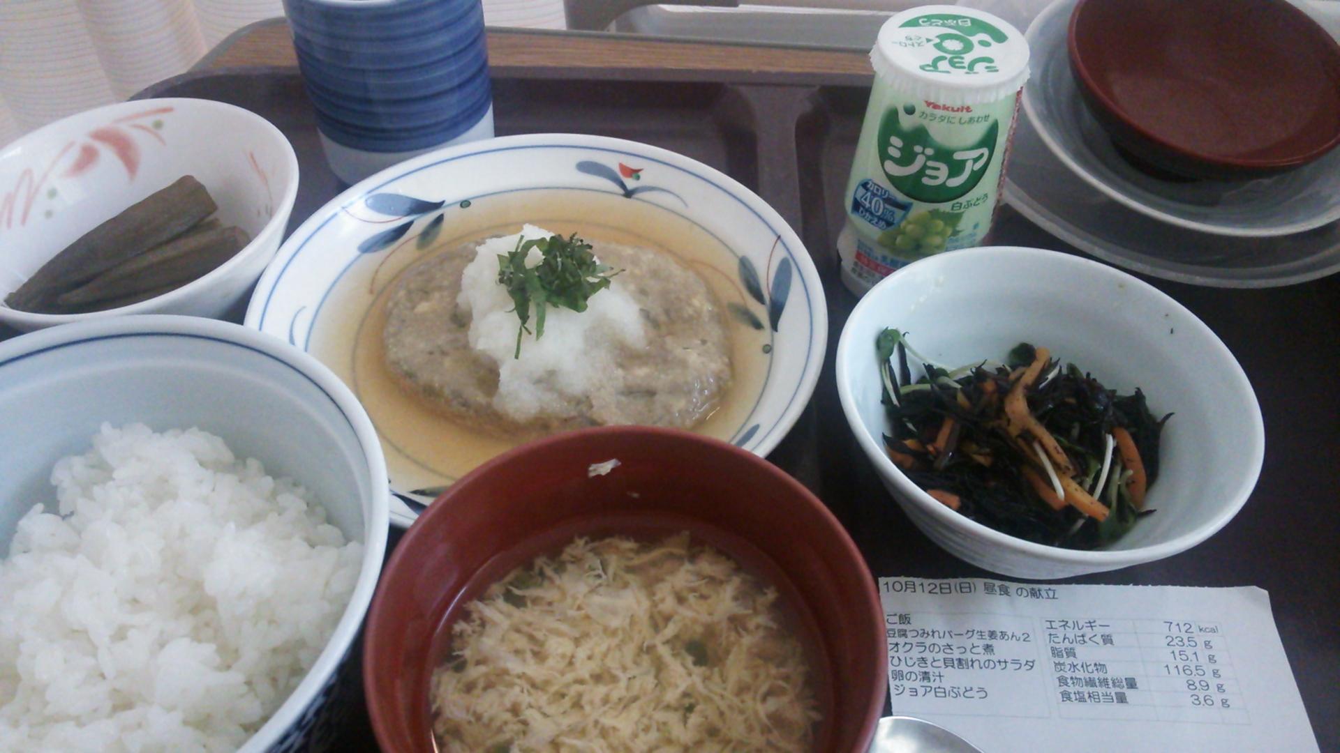 10月12日(日)昼食