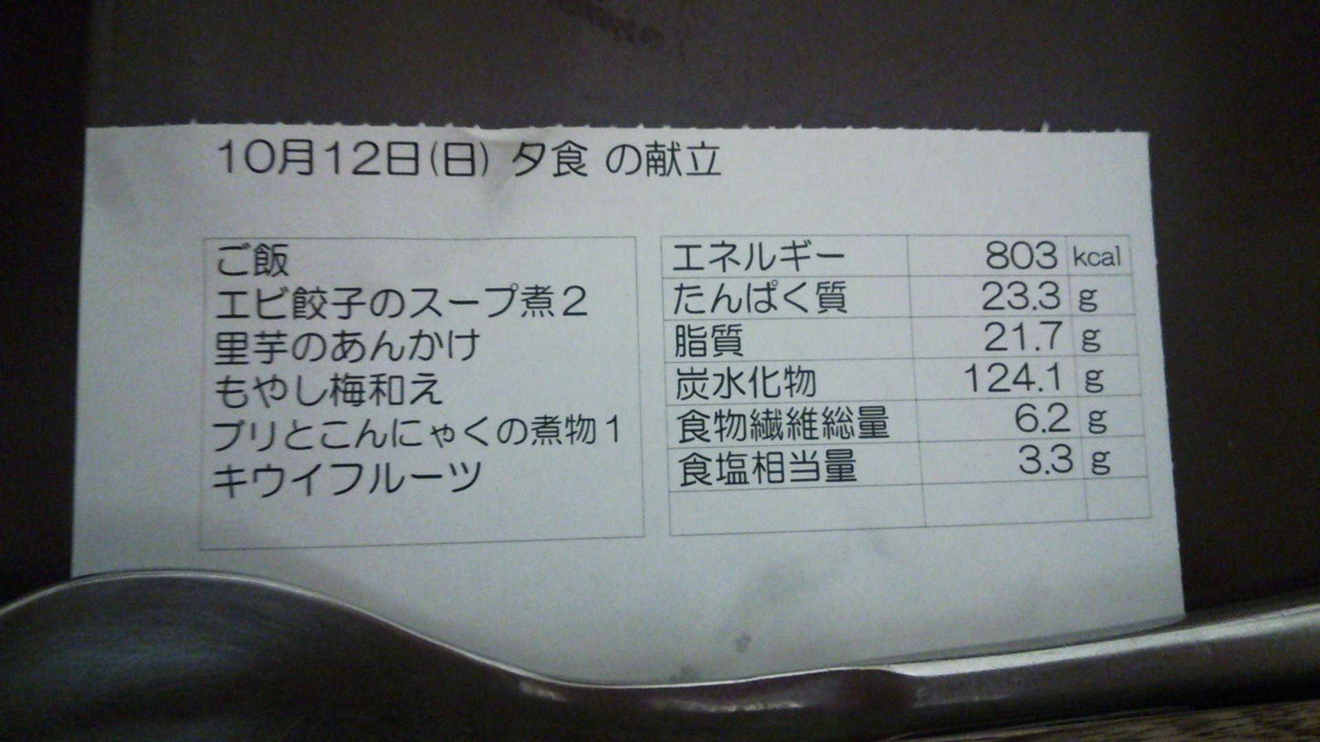10月12日(日)夕食の献立