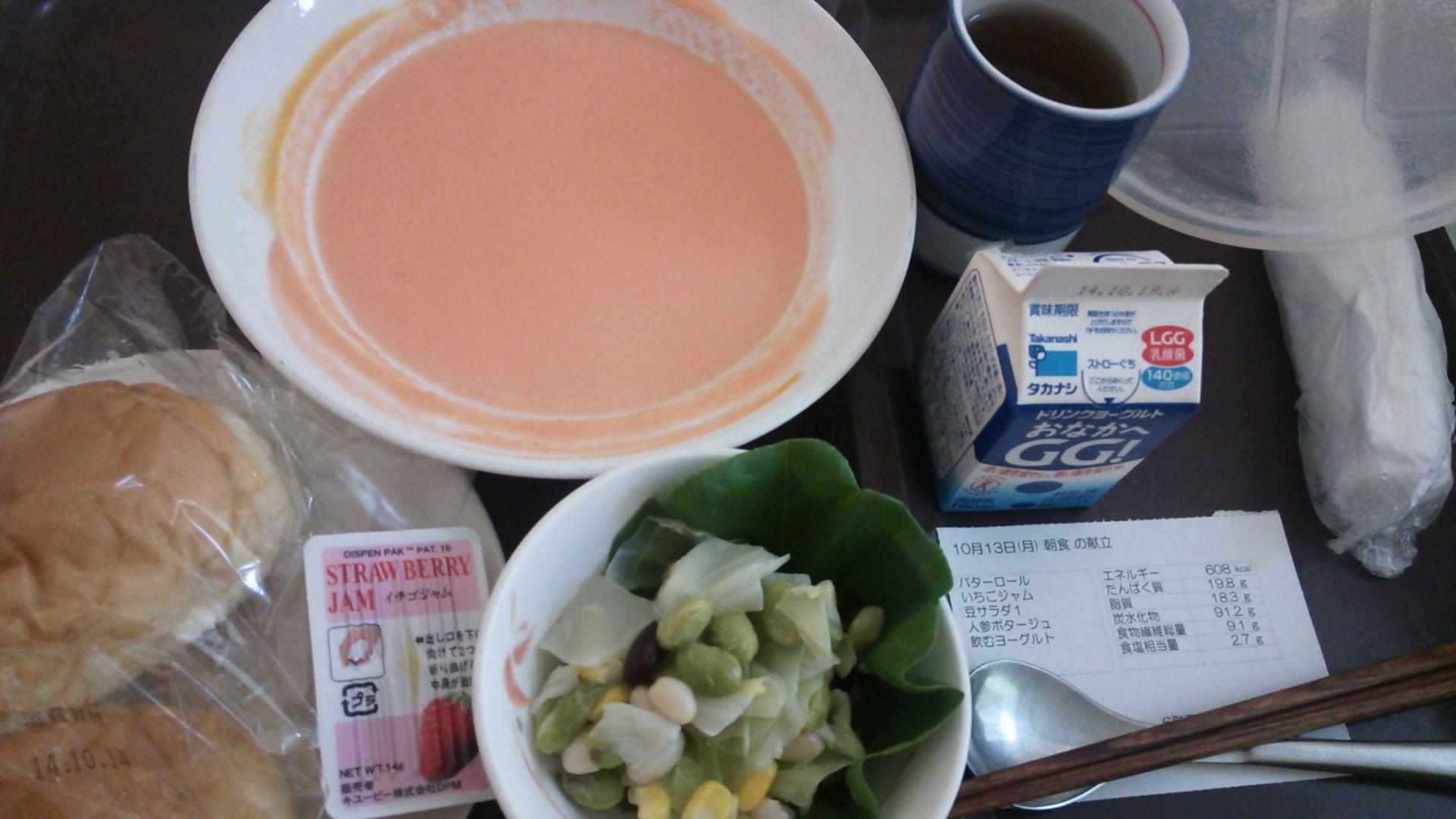 10月13日(月)朝食