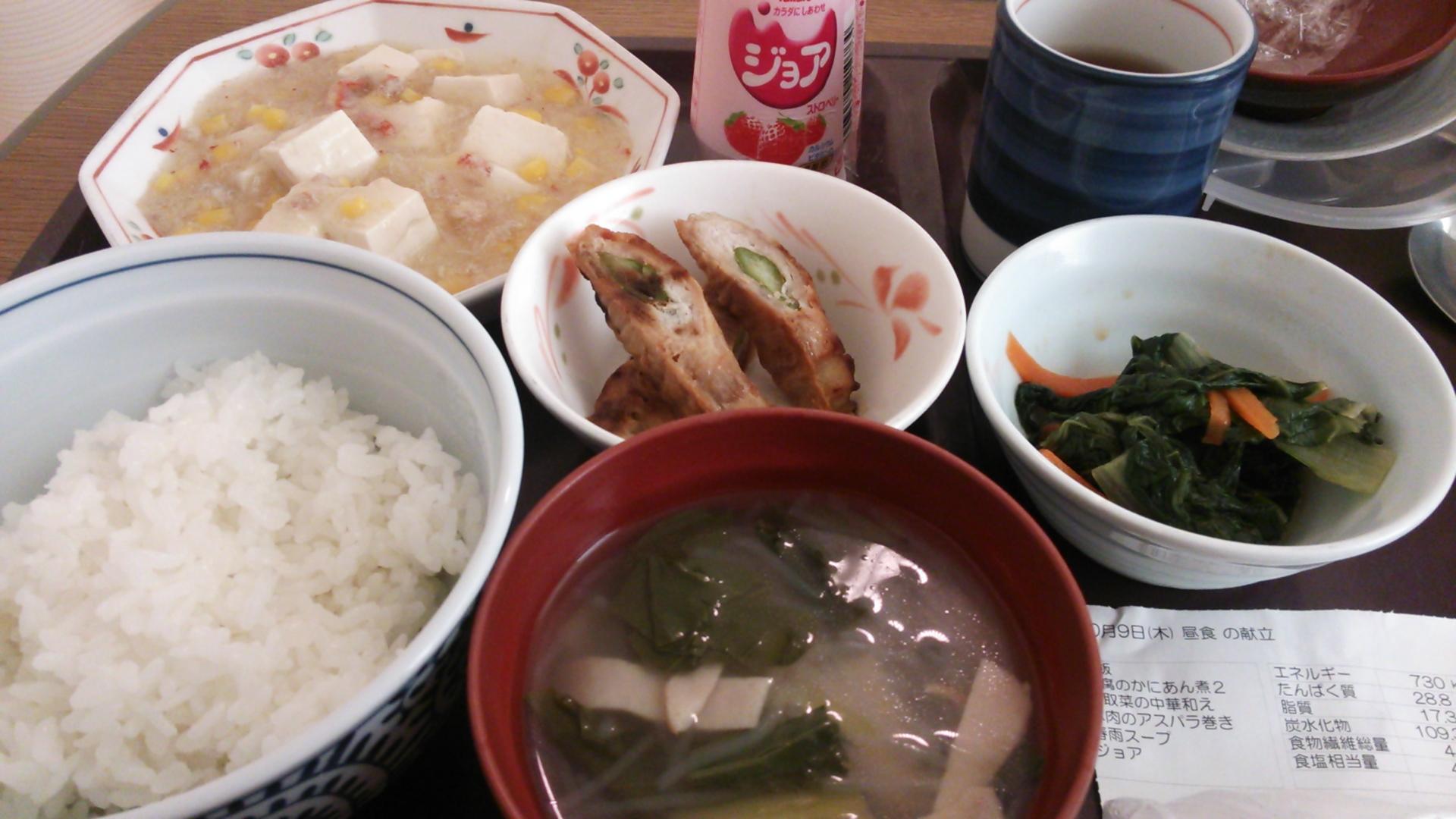 10月9日(木)昼食
