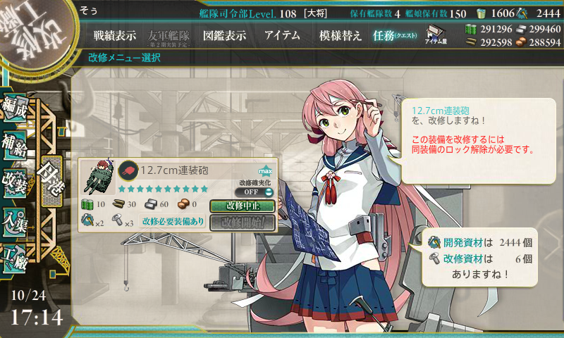 KanColle-141024-17144568.png
