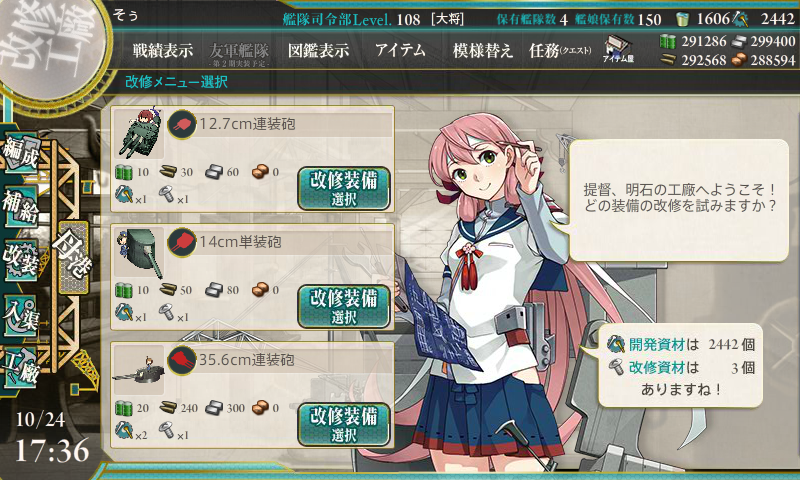 KanColle-141024-17365743.png