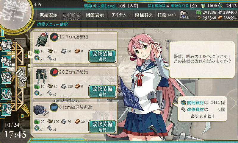 KanColle-141024-17455815.png