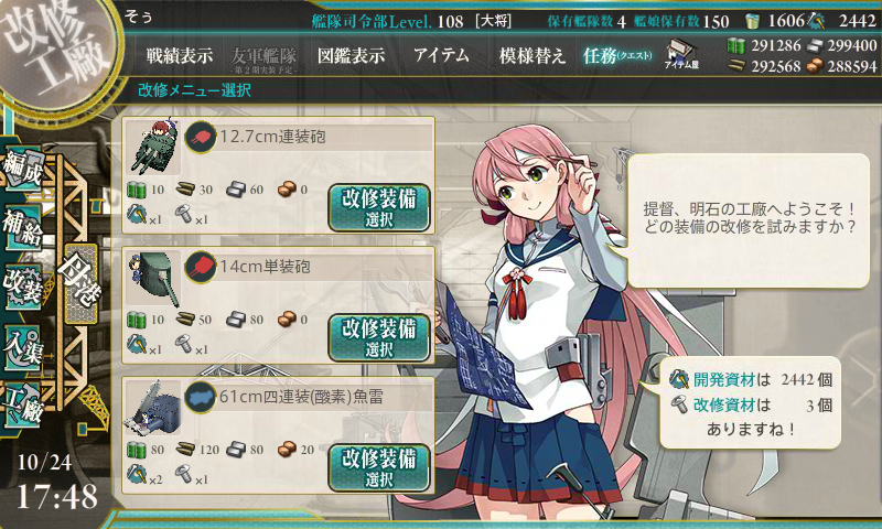 KanColle-141024-17483227.png