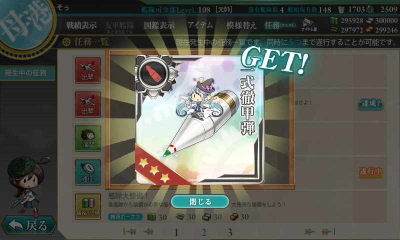 KanColle-141102-10172783.png
