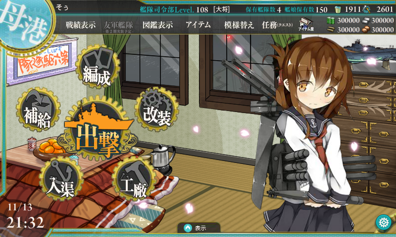 KanColle-141113-21321137.png