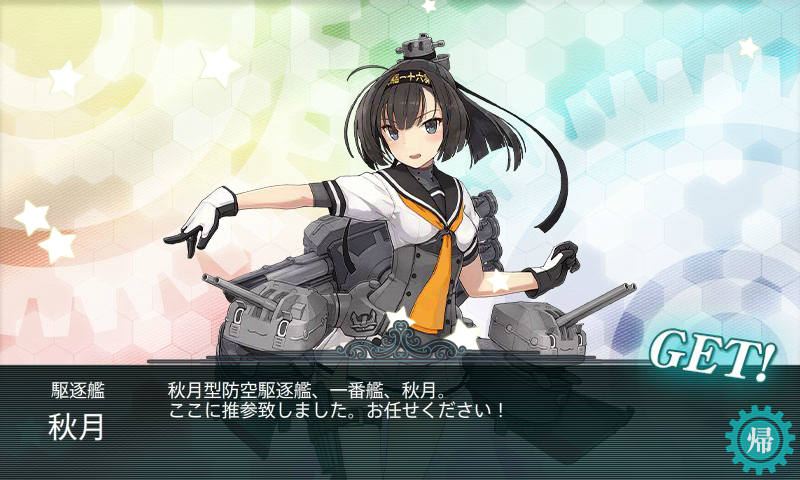 KanColle-141115-00302901.png