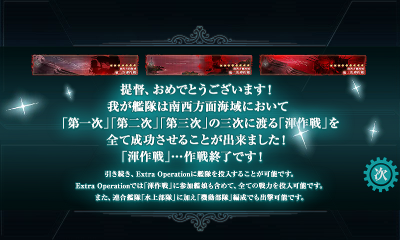 KanColle-141115-03424815.png