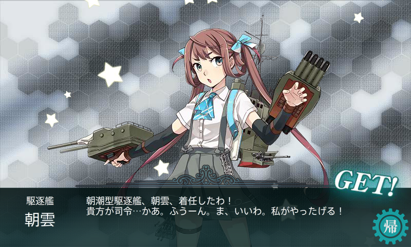 KanColle-141115-18370994_20141121201855bb9.png