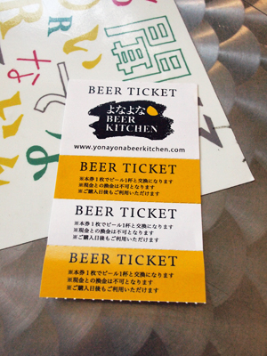 1308よなよなbeer kitchen