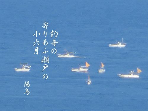 瀬戸の釣舟
