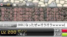 200ennsei.jpg