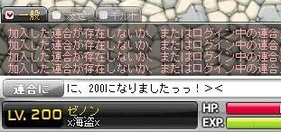 無題200rengou