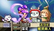 花子 NEWいあす