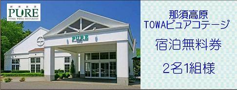 towaチケット