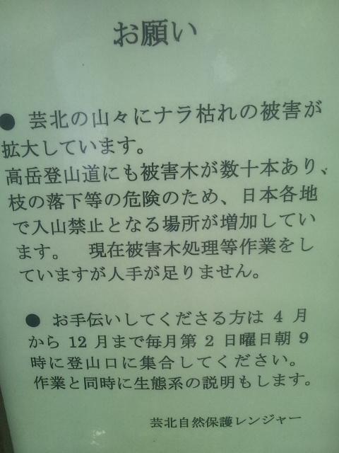 DVC130605TAKADAKE (9)