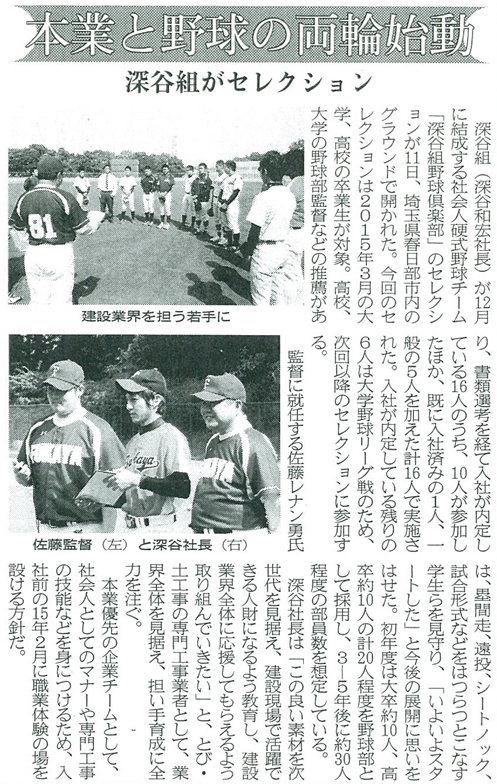 野球記事1