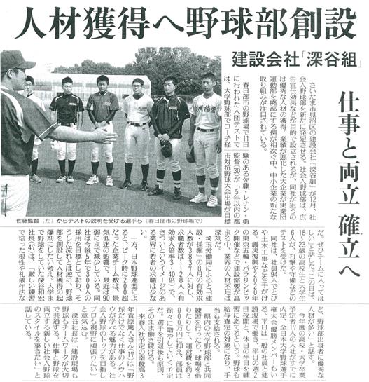 野球記事2