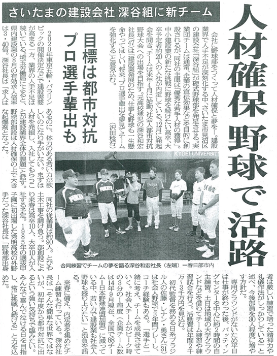 野球記事3