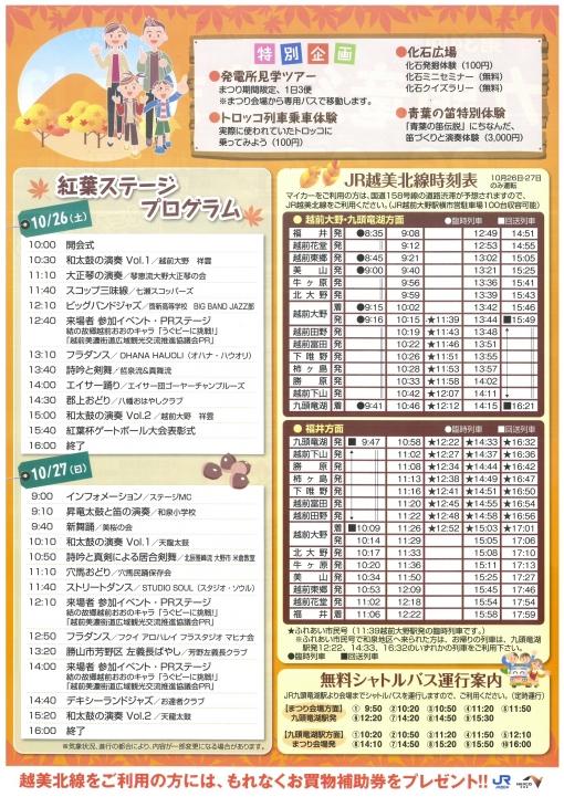 koyou2013-2.jpg