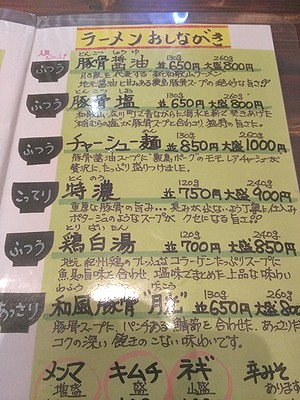 tsukinoya1MENU1.jpg