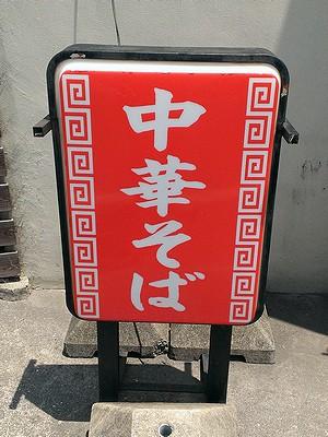 tsukinoya1kanban1.jpg