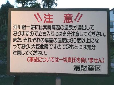 yumuraonsen1kanban1.jpg