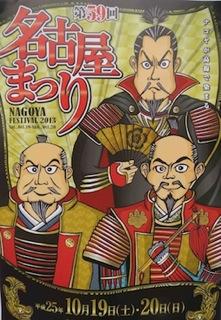 名古屋まつりポスター