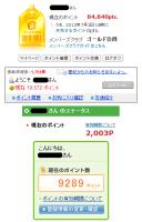 2013年6月9日現在のポイント獲得状況