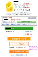2014年10月26日現在のポイント獲得状況