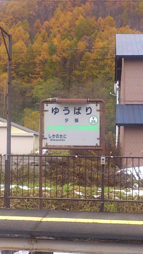 夕張駅-駅名表示