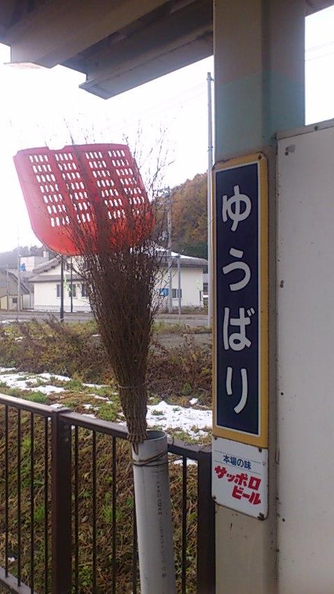 夕張駅-冬支度