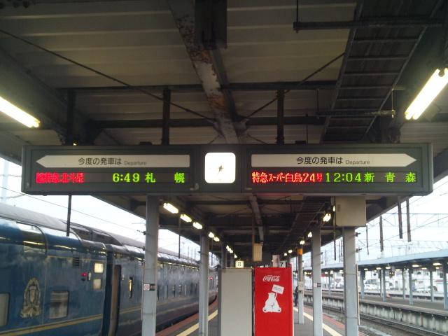 函館駅ホームにて。