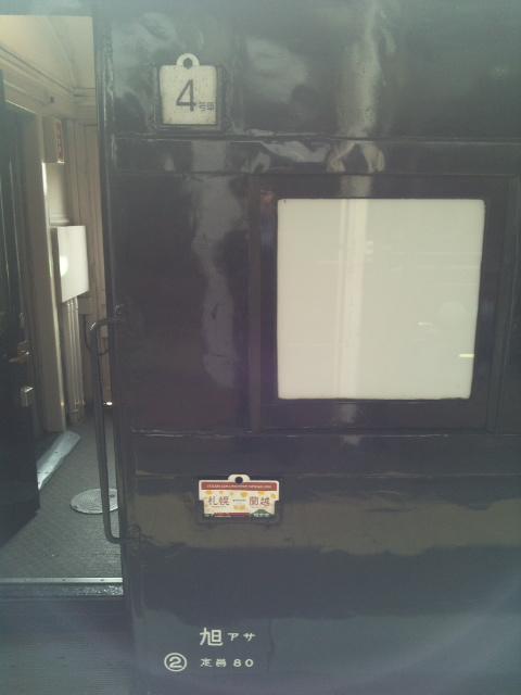 SLニセコ-客車②