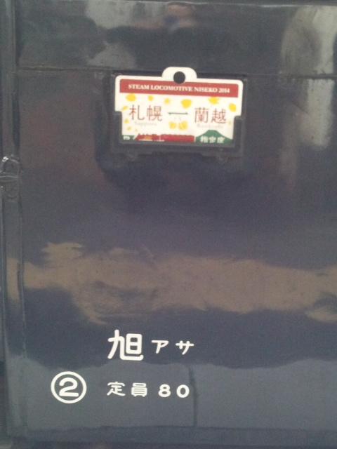 SLニセコ-サボ①