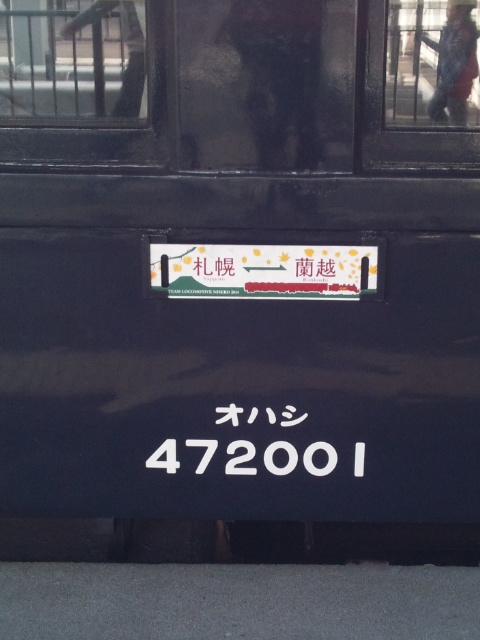 オハシ47