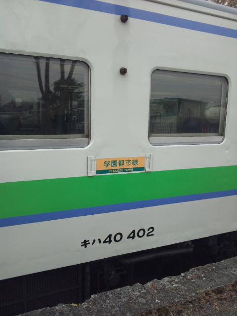 札沼線-サボ