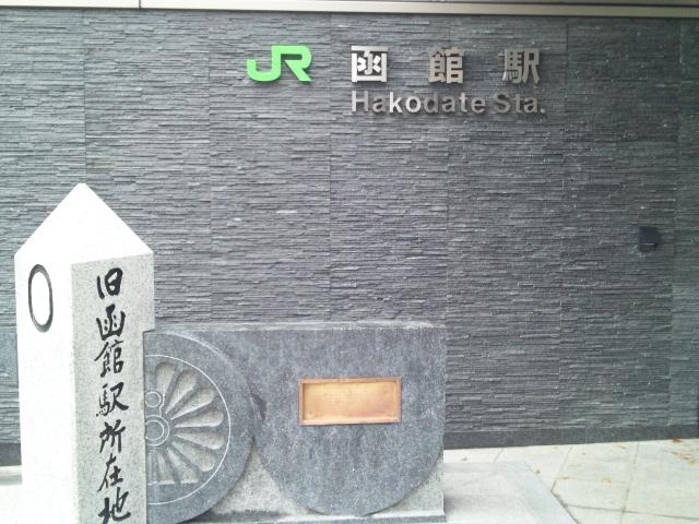 函館駅-モニュメント