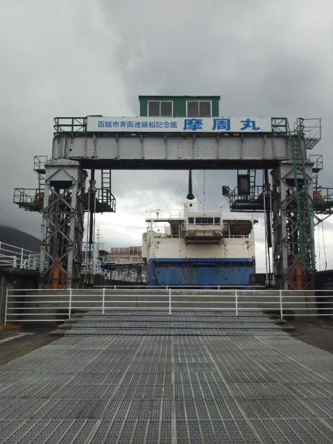 青函連絡船記念館-摩周丸③