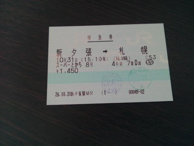 新夕張-札幌