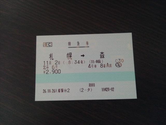 特急券-北斗6号