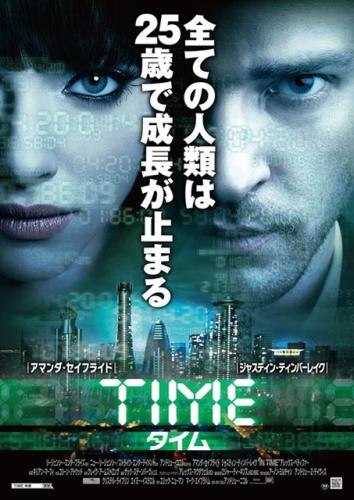映画【TIME/タイム】
