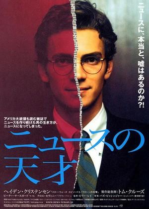 映画【ニュースの天才】