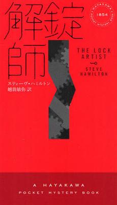 スティーブ・ハミルトン【解錠師】